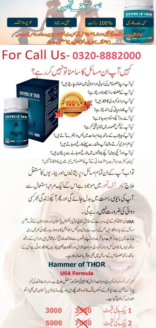 hammer of thor in pakistan lahore karachi islamabad telebrand